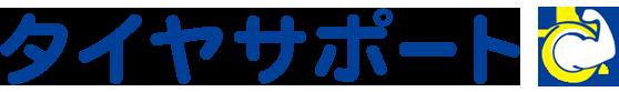 タイヤの販売・交換・保管サービス専門店ータイヤサポート